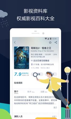 時光網app手機版截圖5