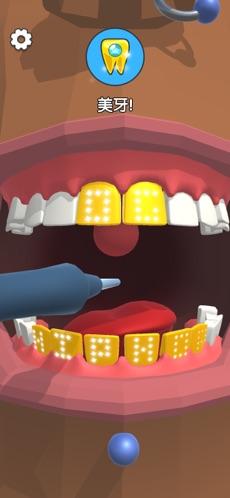 Dentist Bling截圖2
