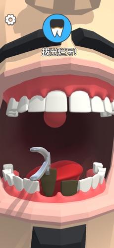 Dentist Bling截圖1