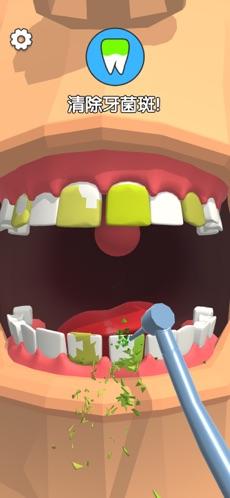Dentist Bling截圖6