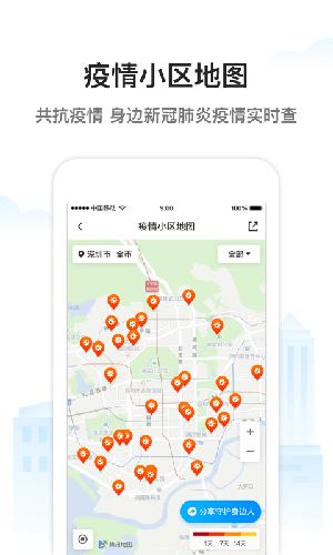 騰訊地圖手機版截圖1