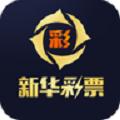 新華彩票app