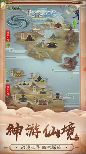 修真江湖截圖3