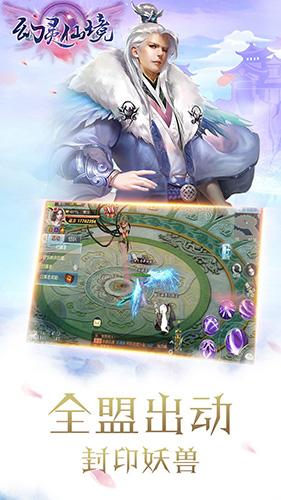 幻灵仙境截图3