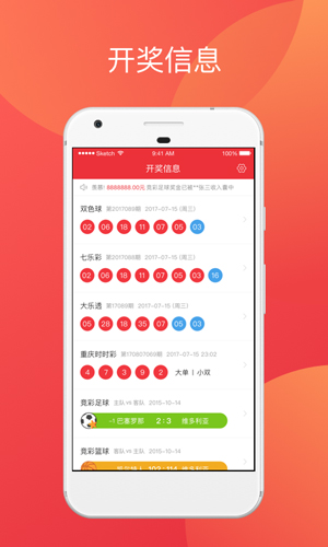六彩寶典app截圖2