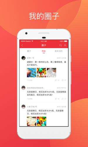 六彩寶典app截圖3