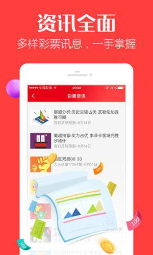 六彩寶典app軟件特色