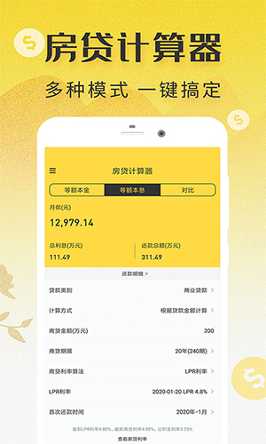 LPR房貸計算器app截圖2