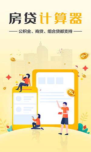 LPR房貸計算器app截圖1