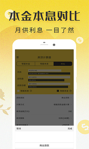 LPR房貸計算器app截圖3