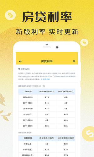 LPR房貸計算器app截圖4