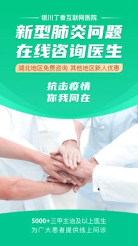 丁香醫生app截圖6