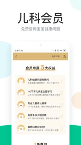 丁香醫生app截圖7