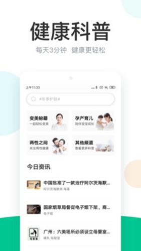 丁香醫生app截圖8