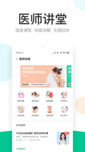 丁香醫生app截圖9