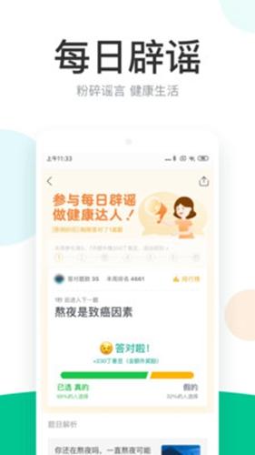 丁香醫生app截圖10