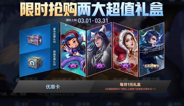 王者荣耀每月1元礼盒