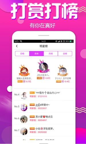 大秀直播app截圖5