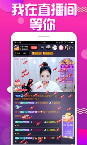大秀直播app截圖4