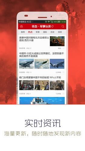 軍事頭條app截圖5