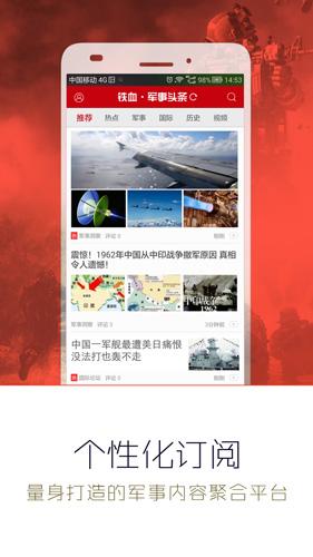 軍事頭條app截圖4
