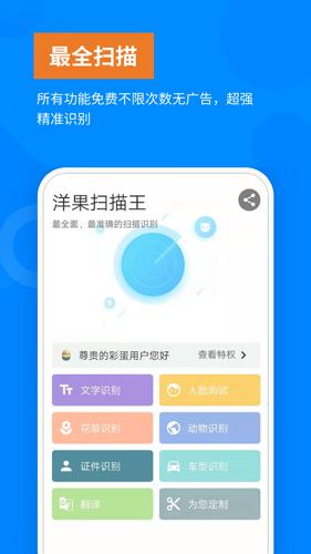 洋果掃描王app截圖1