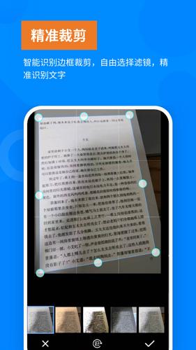 洋果掃描王app截圖2