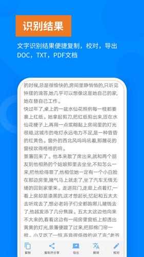 洋果掃描王app截圖5