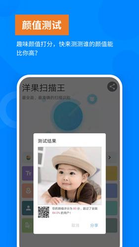 洋果掃描王app截圖3