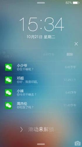 最美iOS8主题锁屏截图3
