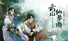 軒轅劍龍舞云山X仙劍奇俠傳 聯動主題曲首發