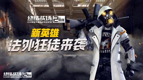 《终结战场》开工活动火爆上线!
