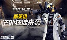 《終結戰場》開工活動火爆上線!