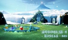 Sky光遇墓土先祖收集攻略 第五章感恩節先祖位置一覽