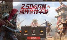新一代騎砍亂斗手游《獵手之王》測試定檔3月26日