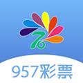 957彩票软件