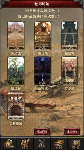 城池:榮耀之戰截圖6
