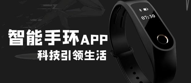 智能手環app大全