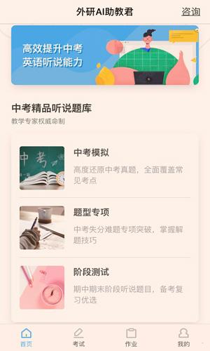 外研AI學習版app截圖2