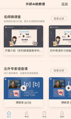 外研AI學習版app截圖3