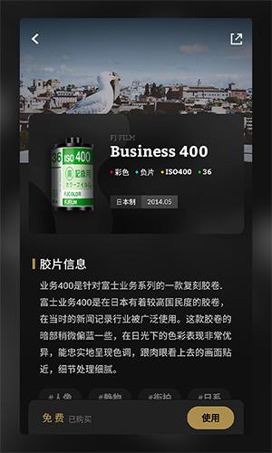 FIMO相機app截圖5