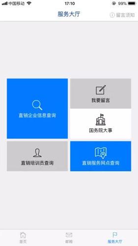 工商總局app截圖3