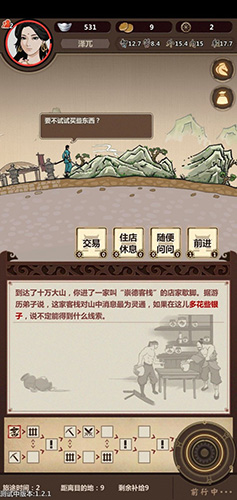 模擬江湖圖片