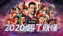 《实况足球手游-2020》联动巨星马拉多纳 全新视频曝光