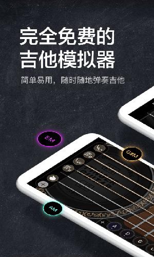 指尖吉他模擬器app截圖1