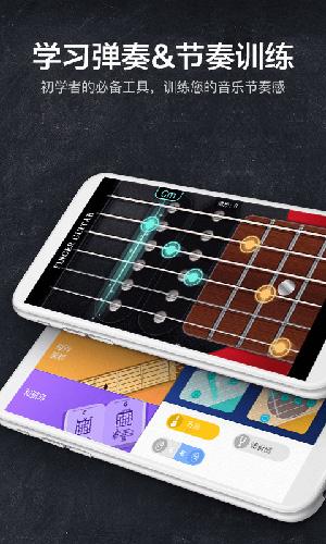 指尖吉他模擬器app截圖3