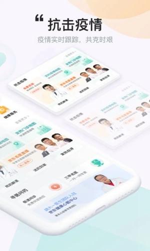 京東健康app截圖1