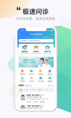 京東健康app截圖2