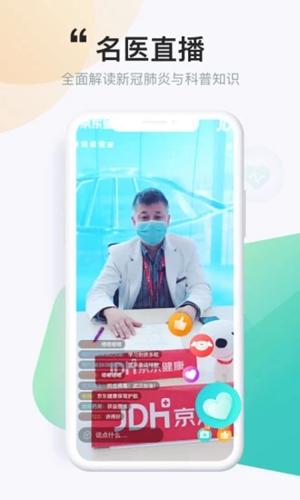 京東健康app截圖3