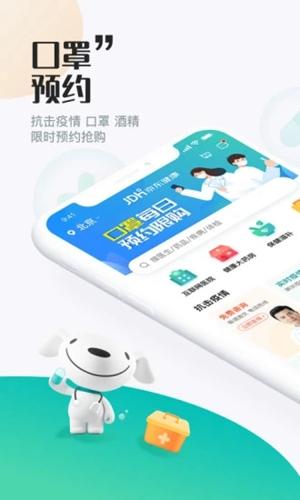 京東健康app截圖5